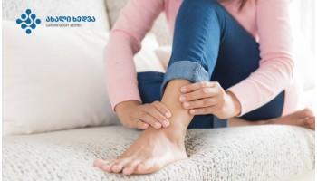 კოჭის ტკივილი, გამომწვევი მიზეზები და მკურნალობის მეთოდები