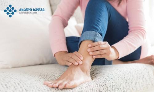 კოჭის ტკივილი, გამომწვევი მიზეზები და მკურნალობის მეთოდები-ახალი ხედვა