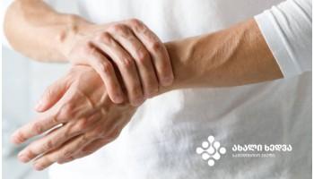 მაჯის ტკივილი, გამომწვევი მიზეზები და მკურნალობის მეთოდები