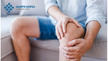 მუხლის ტკივილი გამომწვევი მიზეზები და მკურნალობის მეთოდები
