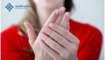თითის ტკივილი, გამომწვევი მიზეზები და მკურნალობის მეთოდები